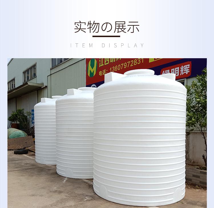 江西明�x10��塑料��罐10立方PE塑料水塔10方化工��罐示例�D9