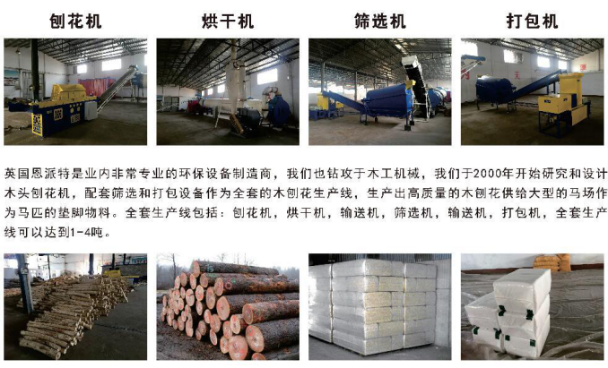 木刨花生产线-为养殖业垫料生产提供专业设备779.png
