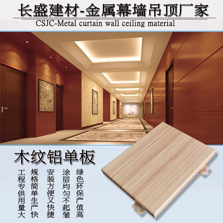长盛建材 铝单板幕墙金属建材 定制生产石纹铝单板 木纹铝单板 冲孔铝单板