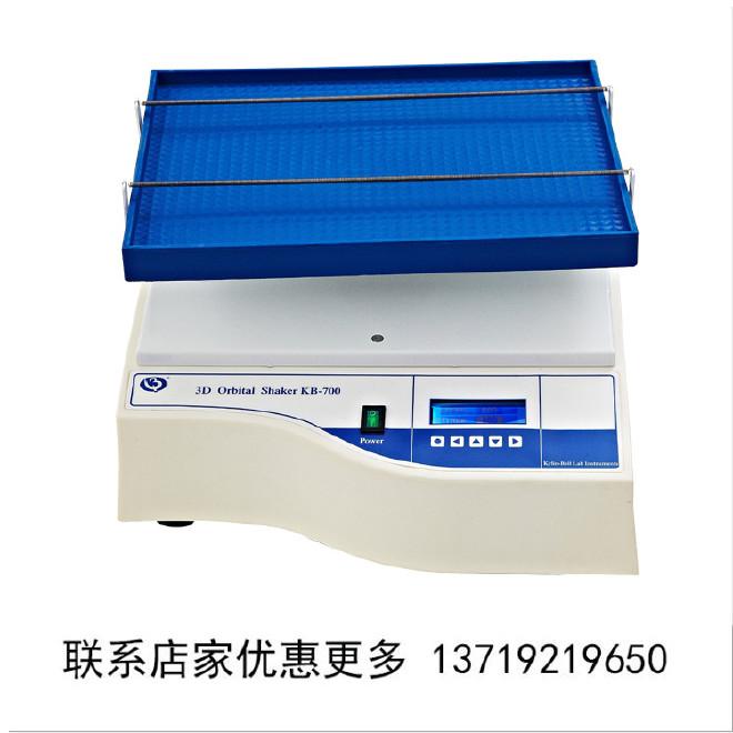 厂家直销其林贝尔KB-700智能脱色摇床 三维运动振荡仪 实验室摇床图片