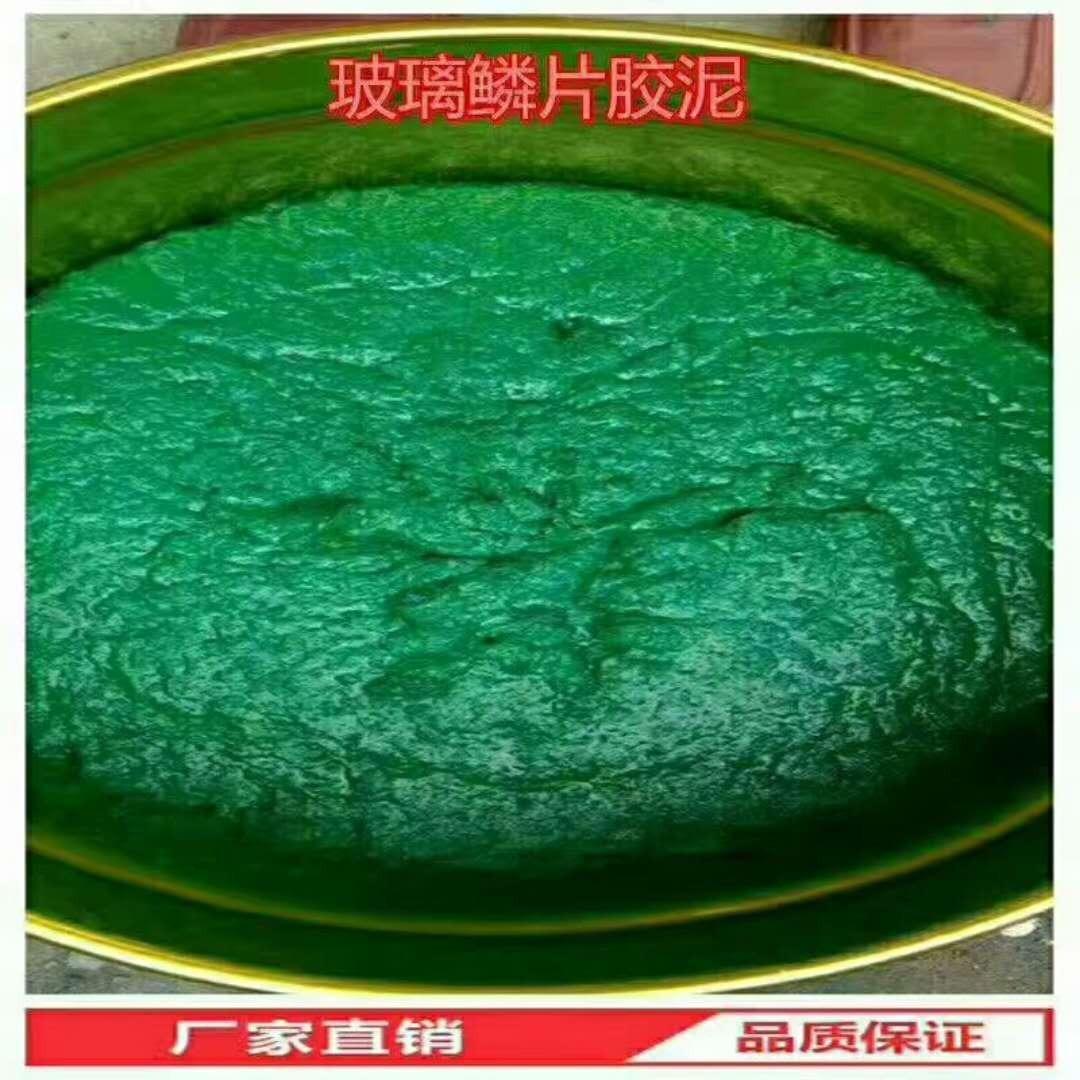 厂家直销玻璃鳞片胶泥,品质卓越绿色安全