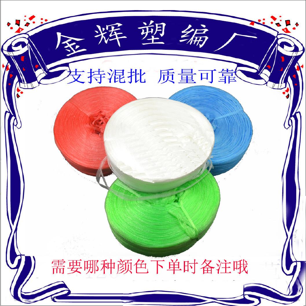 厂家直销打包装捆扎带塑料pp聚丙烯捆绑撕裂尼龙绳带盘红绿蓝白色
