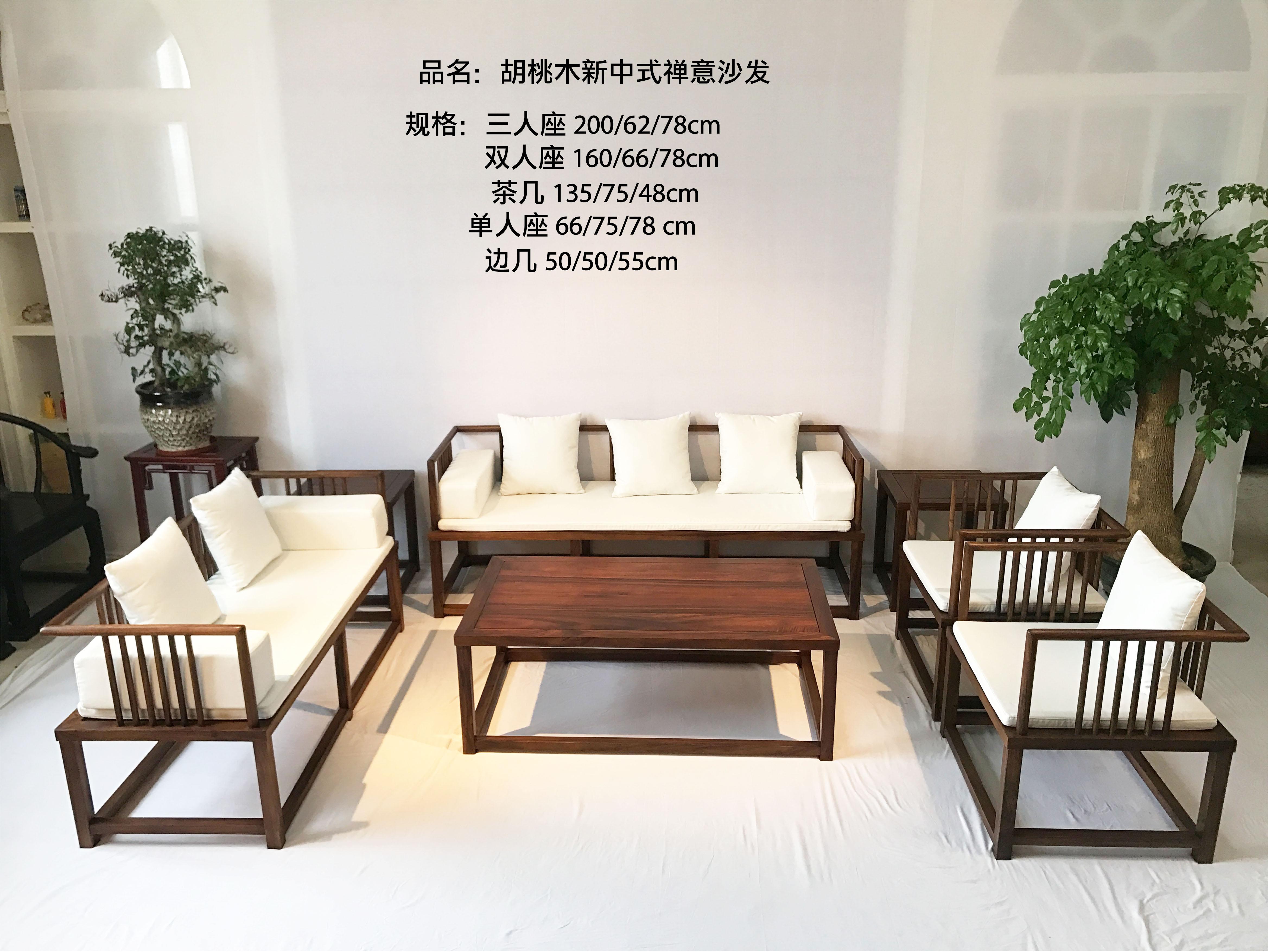 京碧家具支持定制全榫卯结构新中式胡桃木实木沙发椅子 餐桌椅子 胡桃