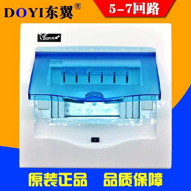 东翼V8配电箱5-7位回路空气漏电开关箱盒 家用配电箱盒 明装暗装强电箱