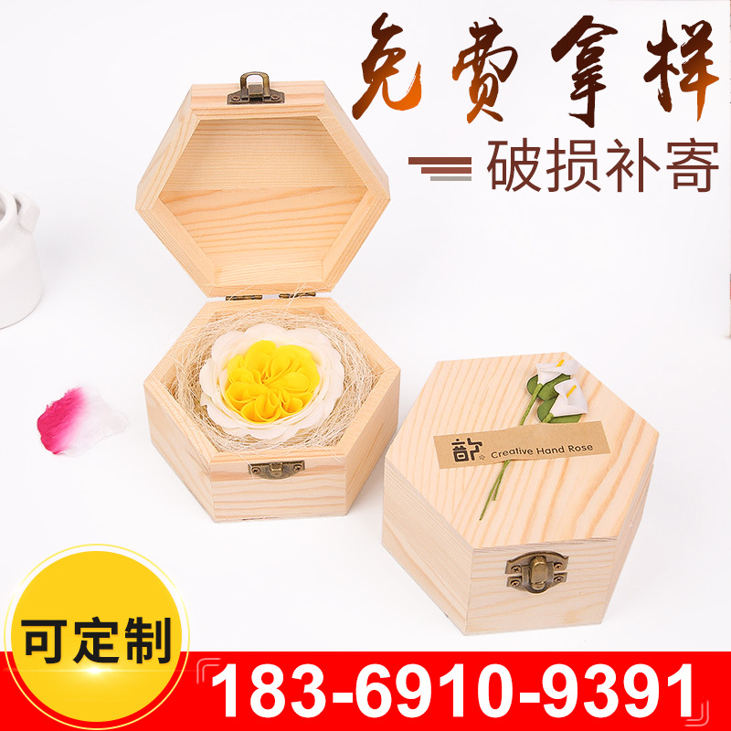 永生花礼品盒六角形木盒香皂花饰品包装盒定做 小木盒收纳盒定制