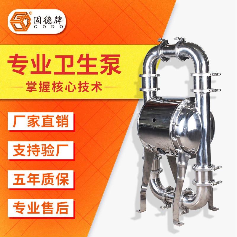 卫生级气动隔膜泵 固德牌隔膜泵 QBW3-80不锈钢材质 食品卫生泵  厂家直销