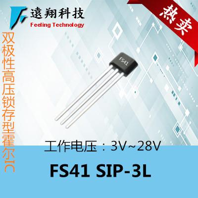 二方电子供应远翔霍尔FS41应用电机换向驱动板特性双极性和锁存性磁控开关图片