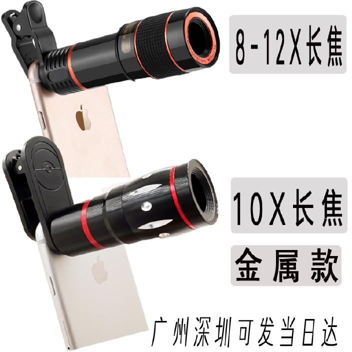 手机镜头12X长焦镜头8倍10倍长焦变焦高清望远手机拍照镜头