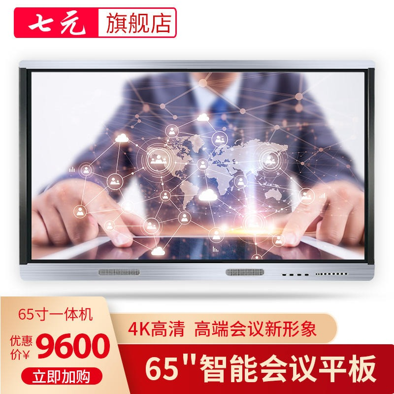 七元觸控產品智能會議平板 交互式會議電子白板 視頻會議 教學會議一體機9806B