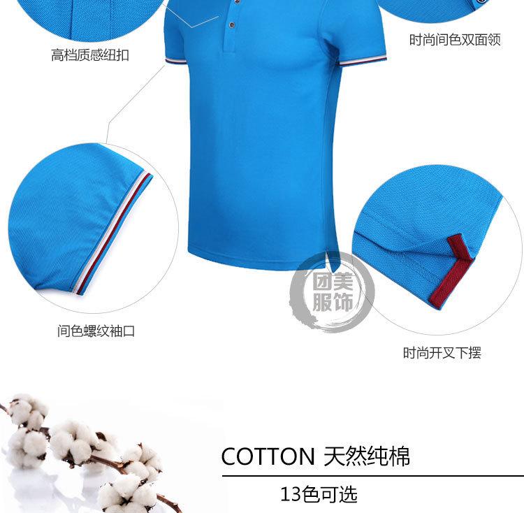 短袖间色工作服翻领t恤定制高档纯棉polo广告文化衫工衣制作logo示例图3