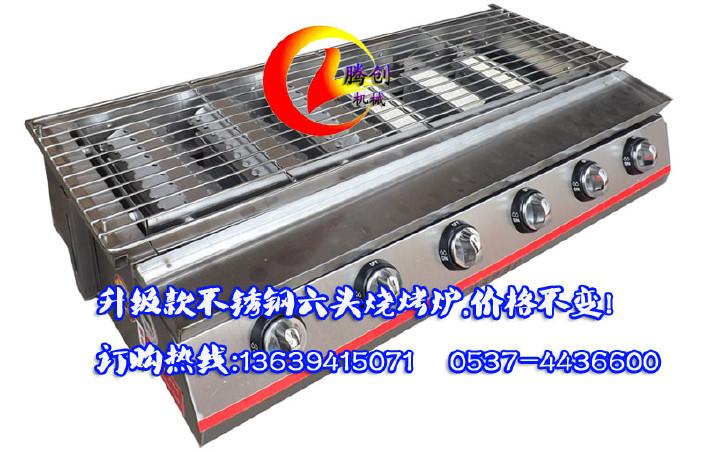 六头节能烧烤炉 六个开关无烟环保烧烤炉  烤面筋烧烤炉 液化气烧烤机图片
