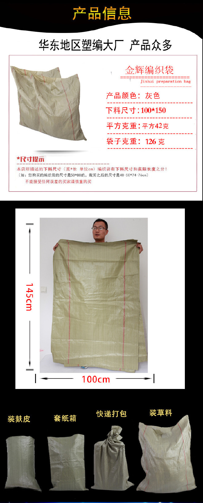物流包装编织袋特宽蛇皮袋厂家直销打包袋爆款100*152灰色薄款示例图17