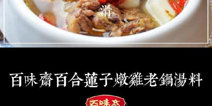 百味斋蛏子百合炖鸡老锅汤料85gv蛏子炖鸡香莲子冰冻怎么吐沙图片