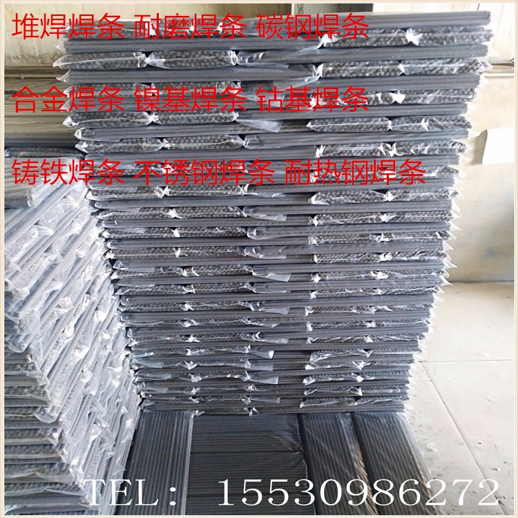 优质模具堆焊焊丝,优质碳钢铸铁焊条,优质球墨铸铁焊条