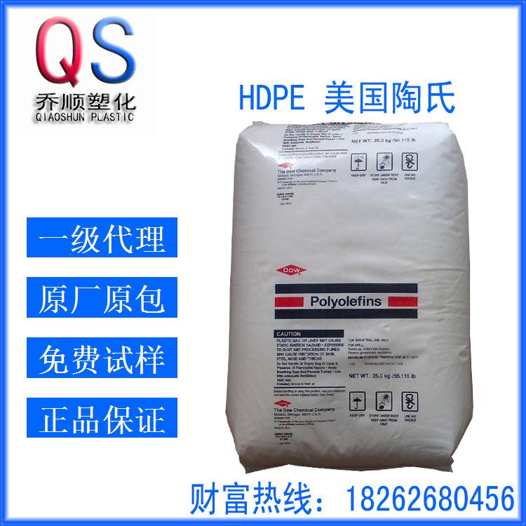 HDPE 美国陶氏 08454N 高强度 增韧hdpe 食品容器 高密度