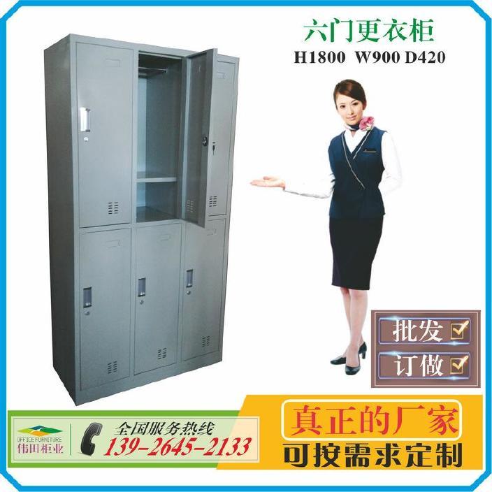 广州更衣柜更衣柜铁皮柜钢制佛山员工更衣柜六门更衣柜厂家热销