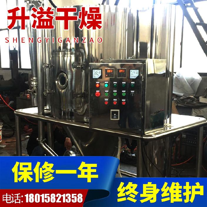 实验型喷雾干燥机 中药喷雾干燥机 低温喷雾干燥机图片