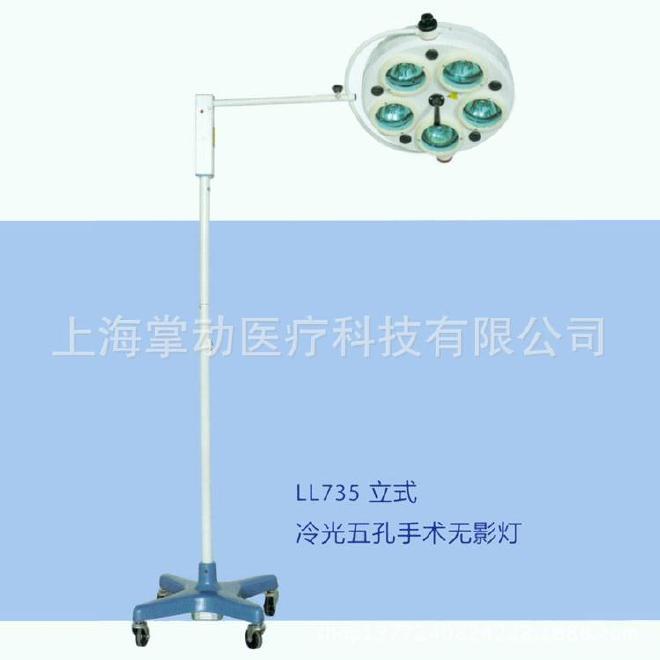 現貨供應鷹牌手術無影燈LL735 立式冷光五孔手術燈 吊式無影燈