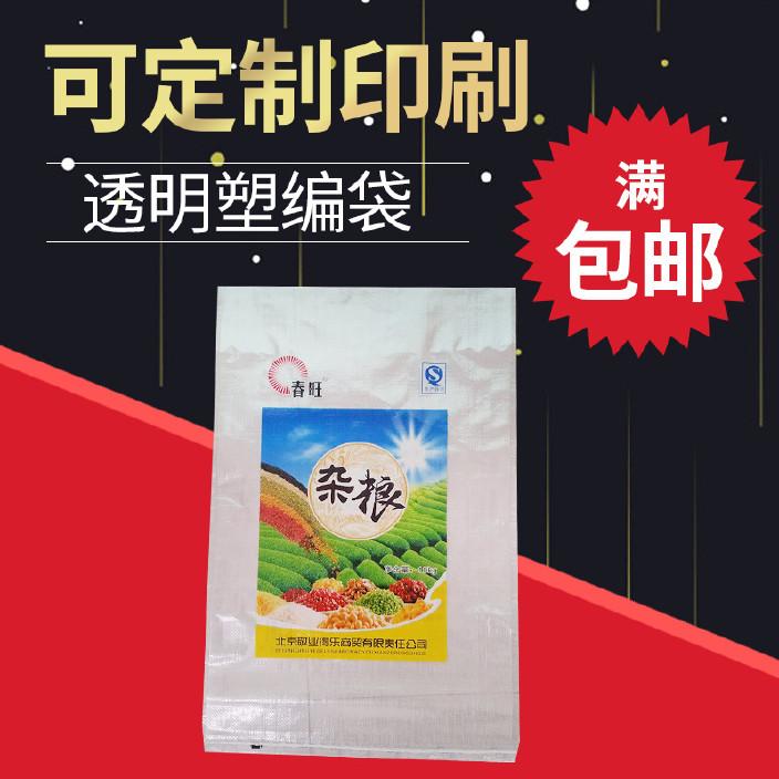 大号彩色塑料编织袋子厂家 大米袋杂粮饲料面粉食品编制袋订做图片