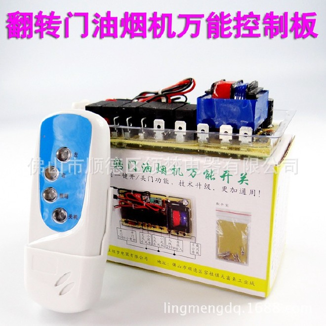 翻转门油烟机万能板吸油烟机配件油烟机万能板 升降门油万能主板图片
