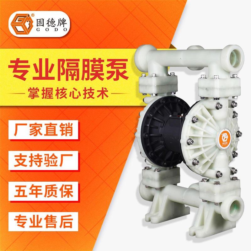 塑料气动隔膜泵 固德牌QBY3-50STFF 工程塑料PP材质耐酸碱自吸无堵塞泵 边锋厂家直销