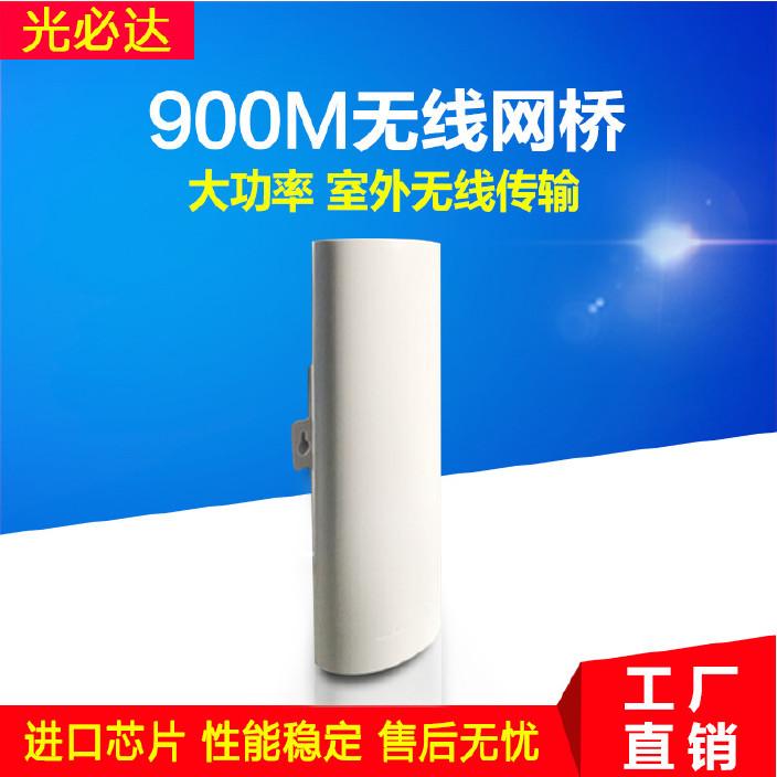远距离大功率WiFi电梯监控无线网桥 5.8G公里室内室外户外ap