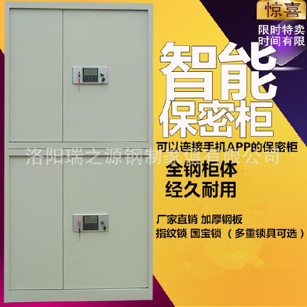 厂家直供电子密码铁皮柜加厚指纹锁带抽屉文件柜办公柜保密柜