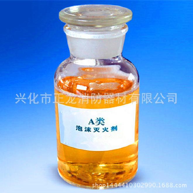兴化正龙A类、B类、泡沫灭火剂ABC干粉灭火剂、D类泡沫灭火剂