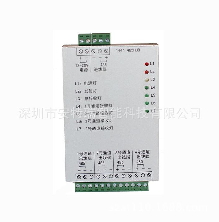 1分4总线信号延长器 总线信号隔离器 总线信号放大器