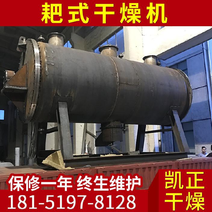 耙式干燥机生产厂家压力离心喷雾干燥机 双锥气流真空耙式干燥机图片