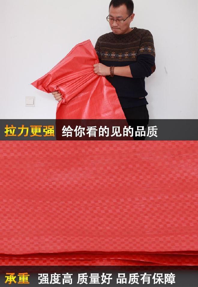 高中档包装袋批发70*113中号红色搬家打包袋行李包装袋蛇皮编织袋示例图13