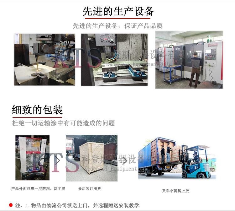 上海晨光美工刀锋利度试验机|晨光美工刀锋利度测试仪带触摸操作示例图4