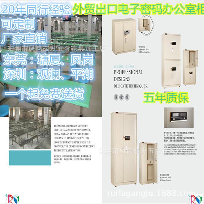 深圳外贸出口保密柜 东莞厂家直销办公室保险柜 广州电子密码柜