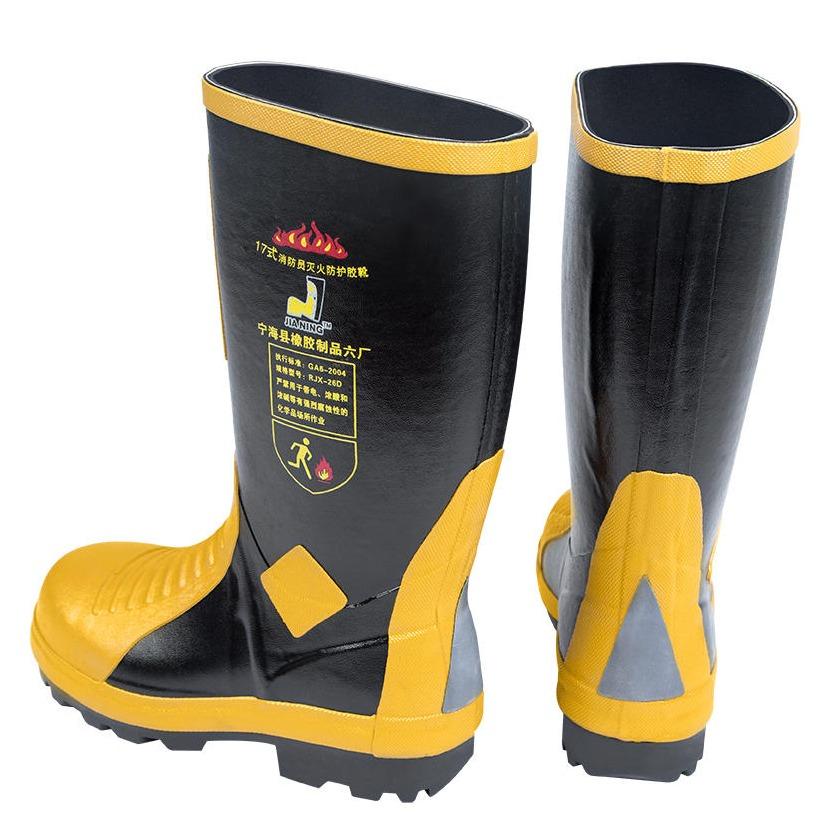 【厂家直销】佳宁牌17式消防员灭火防护胶靴RJX-26D