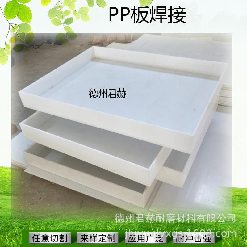 聚丙烯酸洗槽焊接專業定做白色PP板水箱沉淀池電解池污水池電鍍池示例圖5