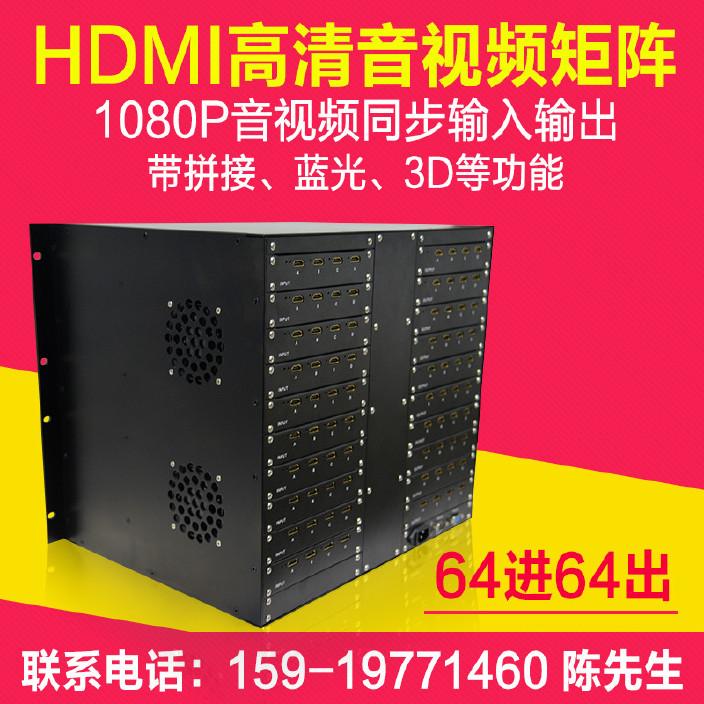 64進64出音視頻會議矩陣主機 HDMI高清數字矩陣切換器RS232控制