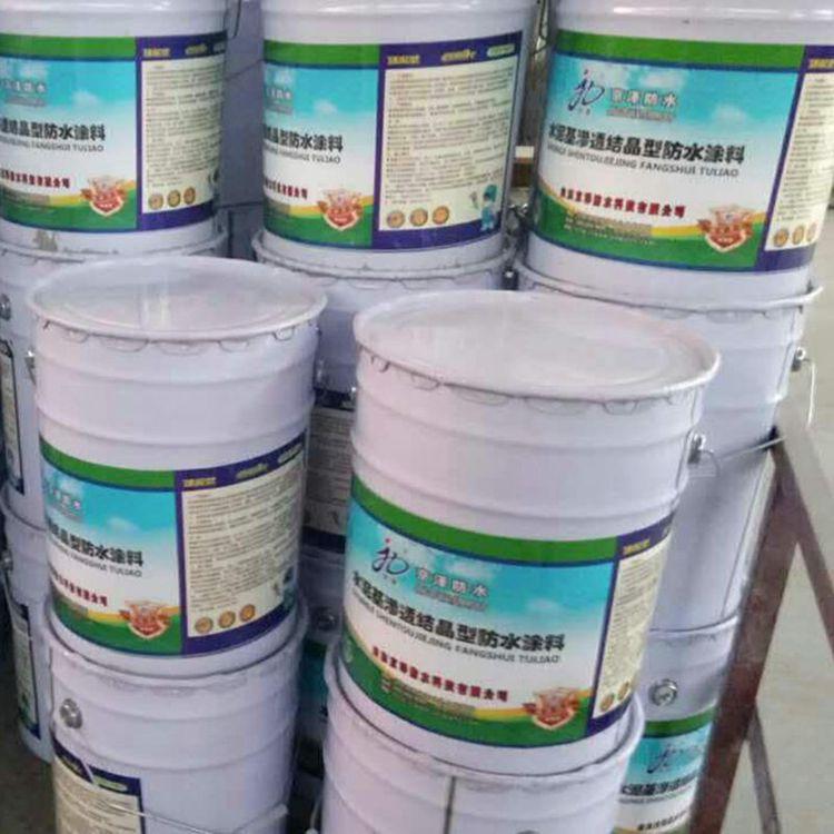 水泥基渗透结晶防水涂料 厂家批发 建筑涂料卫生间防水补漏材料