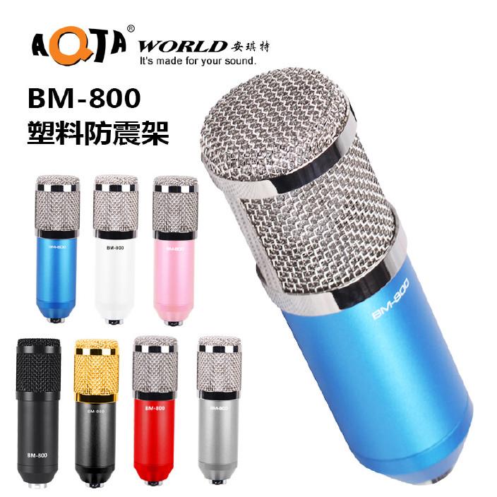 厂家直销 BM800大振膜电容麦克风电脑K歌神器YY主播声卡录音话筒图片