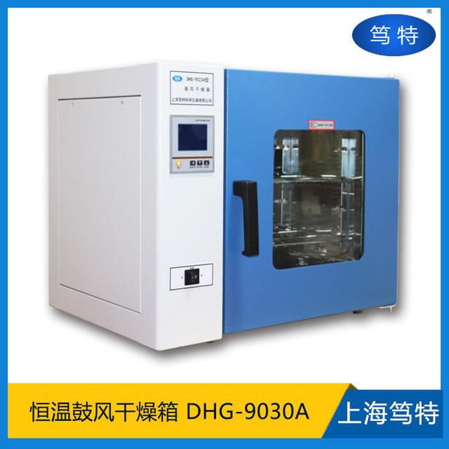 供應上海篤特DHG-9030A型電熱恒溫鼓風干燥箱 實驗室小型干燥箱 臺式干燥箱 熱風循環烘箱
