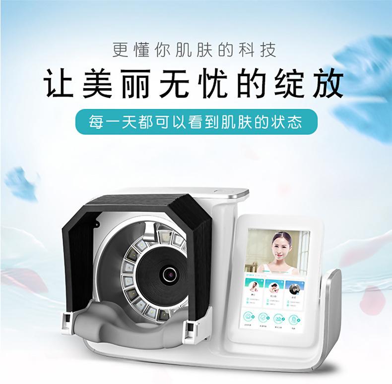 韓國新款魔鏡皮膚檢測儀皮膚管理分析儀美容儀器美容院專用臉部CT