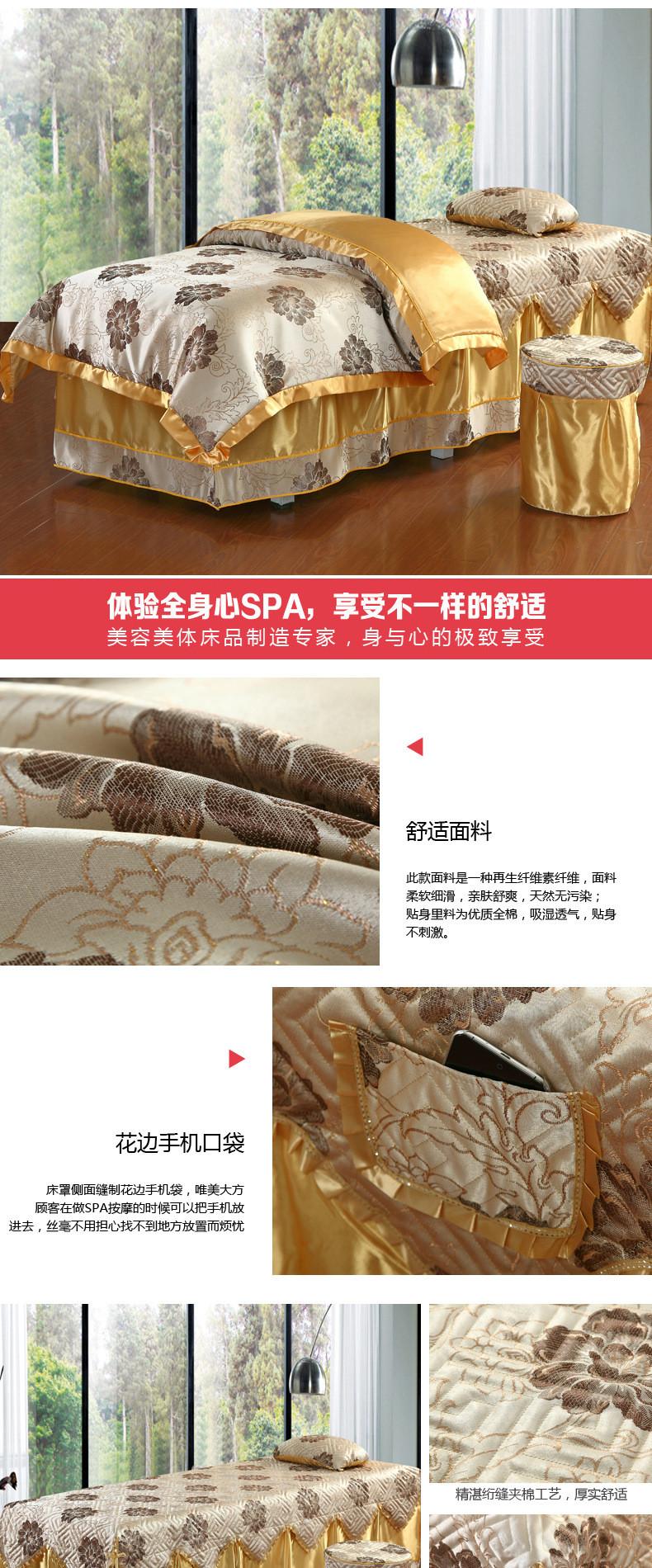 新品 美容床罩四件套 美体按摩床罩 美容院纯棉床上用品支持定做示例图1