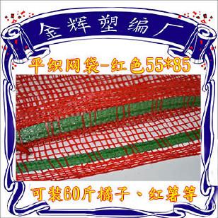 红薯袋子批发红色网眼袋 四方眼55*85橘子包装六十斤装水果蔬菜袋示例图17