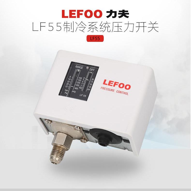 LEFOO  LF55蒸汽壓力控制器 生物質/燃氣鍋爐蒸汽發生器用蒸汽壓力開關