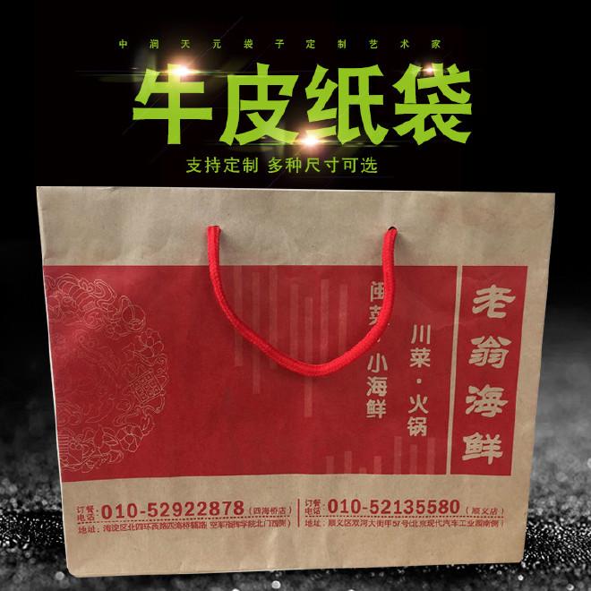 加工定制环保开窗牛皮纸袋 通用服装礼品纸袋 礼品袋制作图片
