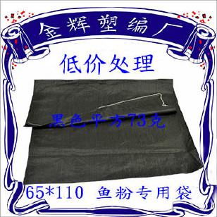 碳黑色��袋批�l�~粉】袋65*110�H�皇能眼��用�~粉蛇皮袋包�b50公斤〗粉末袋示例�D6