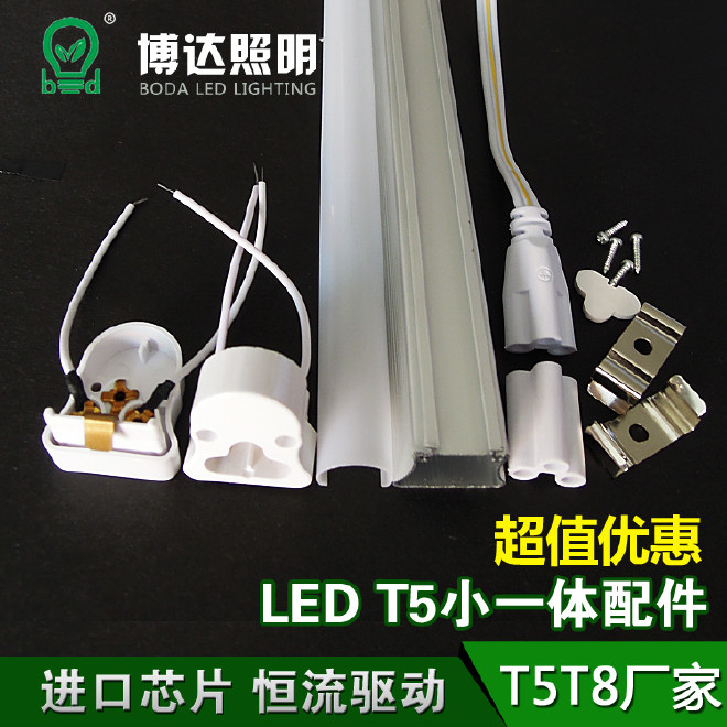 LED燈管配件 T5小一體日光燈套件 一體化燈管套件 T5LED日光管圖片