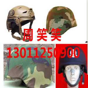 防弹盔保险等级