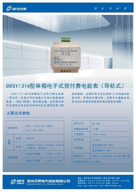 郑州单相导轨表知名品牌推荐---郑州三晖单相轨道式安装电能表DDSY1316
