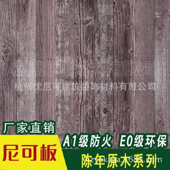 尼可板v背景背景创意隔板墙装饰板仿旧墙面背景墙木板墙装饰餐厅置物架图片