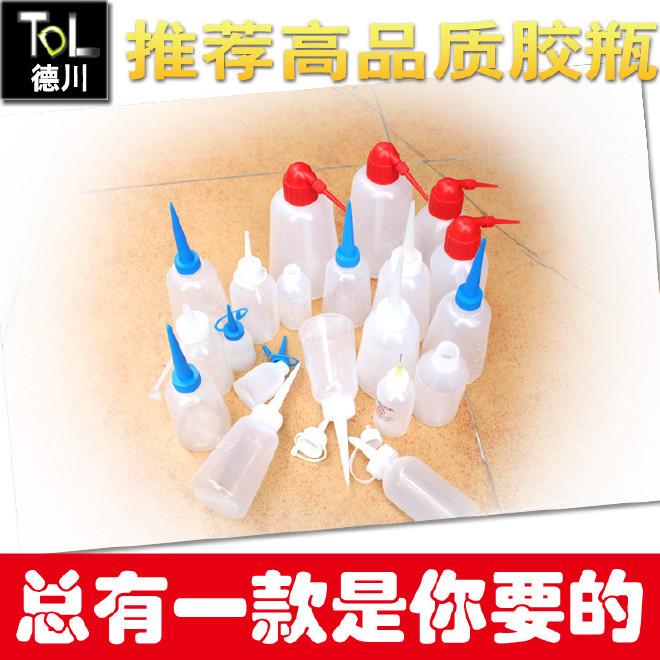 【工业用点胶瓶塑料瓶点胶壶尖嘴壶油壶滴胶新型灭鼠剂图片
